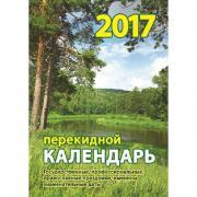 Атберг98 Календарь настольный перекидной на 2017 год Родной край...