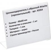 Ценникодержатель Attache акрил 80x60мм (50штук вупаковке,...