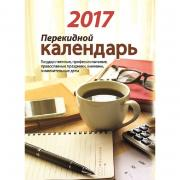 Атберг98 Календарь настольный перекидной на 2017 год Для офиса...