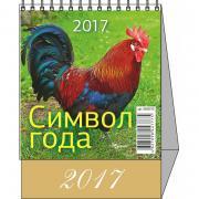 Атберг98 Календарь-домик настольный на 2017 год Символ года (100х140...