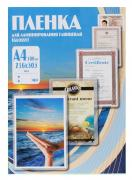 ламинатор Office Kit PLP10923