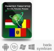 Право на использование (электронный ключ) Navitel Навител Навигатор с...