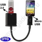 USB Host для Samsung Galaxy Note/Galaxy S2/S3/S4/Note/Note2