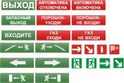 "Арсенал Безопасности Молния-12-З ""Выход"""