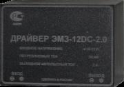 Бастион Драйвер ЭМЗ-12DC-2.0