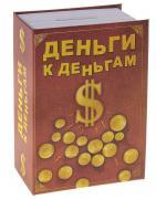 """Сейф-копилка """"Деньги к деньгам"""". 663727"""