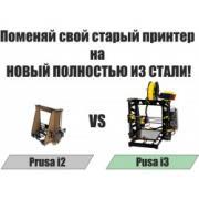 Поменяй Prusa i2 на Prusa i3