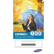 """Сертификат расширенной гарантии Samsung Сервис+ """"Сервисное..."""