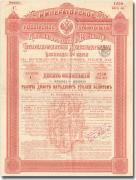 """Ценная бумага """"Консолидированный Российский 4% Железнодорожный Заем...."""