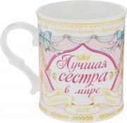 """Кружка Sima-land """"Лучшая сестра в мире"""", 250 мл"""