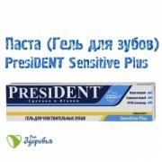 Паста (Гель для зубов) PresiDENT Sensitive Plus