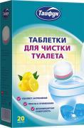 """Таблетки для чистки туалета """"Тайфун"""", 20 шт"""