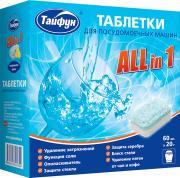 """Таблетки для посудомоечных машин Тайфун """"All in1"""", 60 х 20 г"""