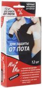 """Вкладыши от пота для одежды """"MiniMax"""", цвет: черный, 12 шт"""