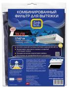 """Комбинированный фильтр для вытяжки """"Top House"""", TH CFI, 57 см х 47 см"""