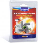 Topperr 1602 нож для мясорубок Braun
