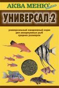 """Корм для рыб Аква Меню """"Универсал-2"""", для аквариумных рыб средних..."""