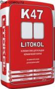 Litokol K47 (Литокол К-47), мешок 25 кг. Цементный клей для плитки.