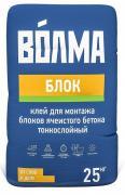 Монтажный клей ВОЛМА БЛОК (25 кг)