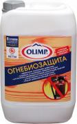 Огнебиозащита Olimp / Олимп с красным индикатором нанесения (10 л)