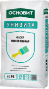 ОСНОВИТ УНИВИТА CC90 Минеральная краска белая (20 кг)