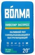 Наливной пол ВОЛМА НИВЕЛИР ЭКСПРЕСС (20 кг)