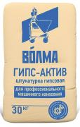 Штукатурка ВОЛМА ГИПС АКТИВ ( машинного нанесения, гипсовая) (30 кг)