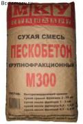МКУ сухая смесь (пескобетон) крупнофракционная М-300, мешок 40 кг