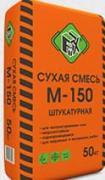Сухая смесь «FIX М-150» штукатурная (50 кг)