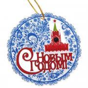 """Новогоднее подвесное украшение Sima-land """"С Новым годом"""", диаметр 10..."""