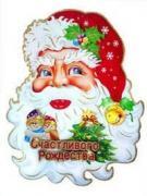 Новогоднее двухстороннее бумажное панно ДЕД МОРОЗ, 50x40 см E92282
