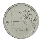 """Монета номиналом 1 рубль """"Графическое обозначение рубля в виде знака""""...."""