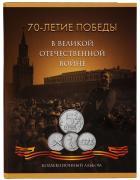 """Коллекционный альбом для монет """"70-летие Победы в Великой..."""