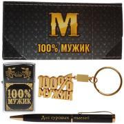 Подарочный набор «100% мужик» (3 предмета)