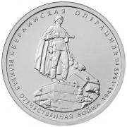 """Монета номиналом 5 рублей """"Берлинская операция"""" из серии """"70-летие..."""