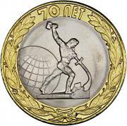 """Монета номиналом 10 рублей """"Окончание Второй мировой войны"""". СПМД,..."""