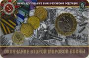 """Монета номиналом 10 рублей """"Окончание второй мировой войны"""", с..."""