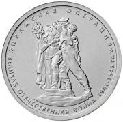 """Монета номиналом 5 рублей """"Пражская операция"""" из серии """"70-летие..."""