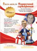 Подарочный сертификат для мужчины | Статуэтка по фото
