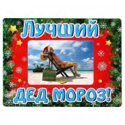 """Магнит-фоторамка Sima-land """"Лучший Дед Мороз"""", 11 см х 7,7 см"""