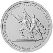 """Монета номиналом 5 рублей """"Восточно-Прусская операция"""" из серии..."""