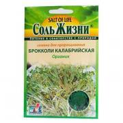 Семена для проращивания Брокколи Калабрийская Органик 10гр
