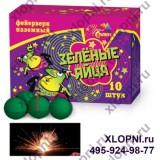Наземные фейерверки ::: Наземный фейерверк Зеленые яйца
