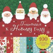 Clever Книжка Готовимся к Новому году 100 заготовок для украшения дома