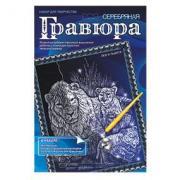 """Гравюра серебряная """"Лев и львята"""", формат A5, 200*150, 169063"""