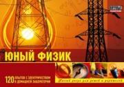 Юный физик, Научные развлечения (набор для опытов, 120 опытов)