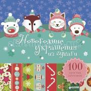 Clever Книжка Новогодние украшения из бумаги 100 простых заготовок
