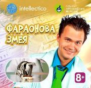 Набор для экспериментов Intellectico Опыты профессора Николя Фараонова...