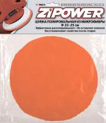 """Шубка полировальная """"Zipower"""", из микрофибры, диаметр 22-25 см"""