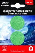 Стеклоомыватель Avs Avk-043